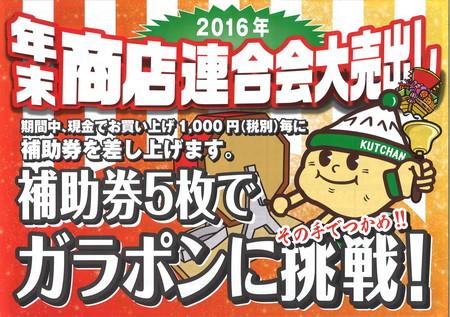 20161208093511_00001.jpg