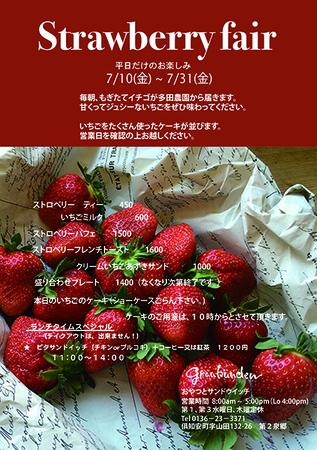 2020strawberry-fair-ai-1.jpg