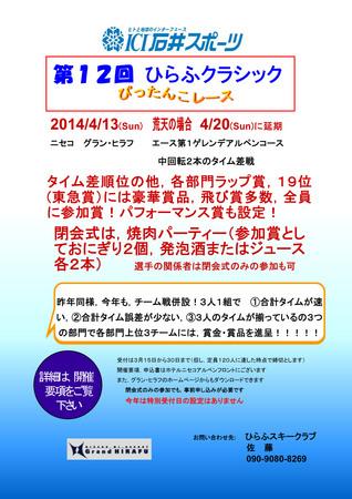 ぴったんこレース.jpg