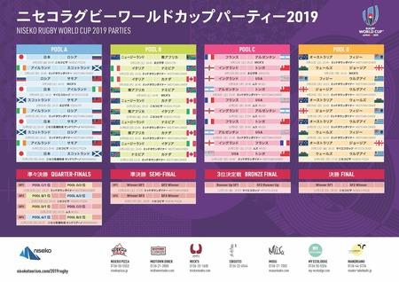 ニセコラグビーワールドカップパーティー2019�A.jpg
