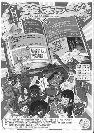 ニセコ絵本ワールド.jpg