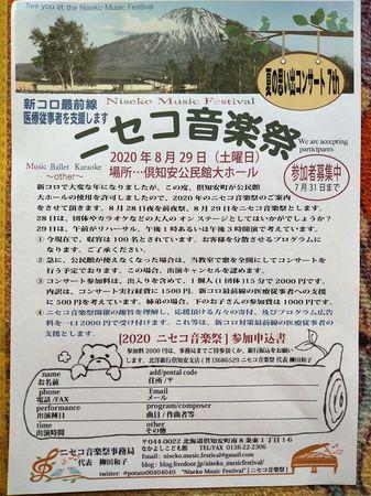 ニセコ音楽祭.jpg