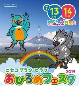 ヒラフお披露目フェスタ.jpg