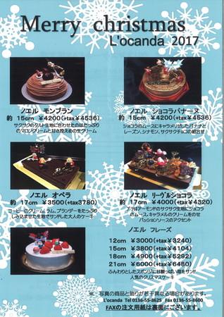 ロカンダクリスマスケーキ.jpg
