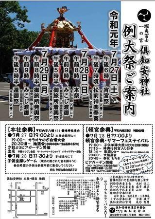 倶知安神社例大祭.jpg