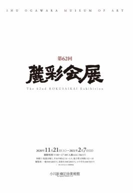 小河原修記念美術館.jpg
