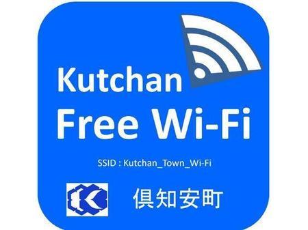 Free_Wi_Fi_seal[1].jpg
