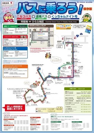Kutchan_Bus_Info_620_877.jpg