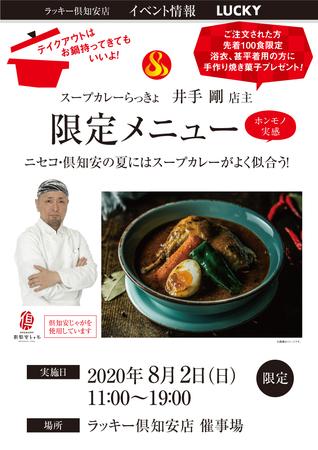 Lucky-Soup-Curry.jpg