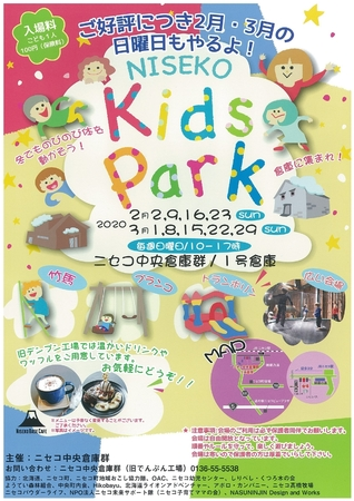 NisekoKidsPark_page-0001.jpg