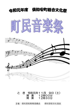 OngakuSaiR01_page-0001.jpg