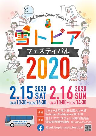 Yukitopia2020.jpg