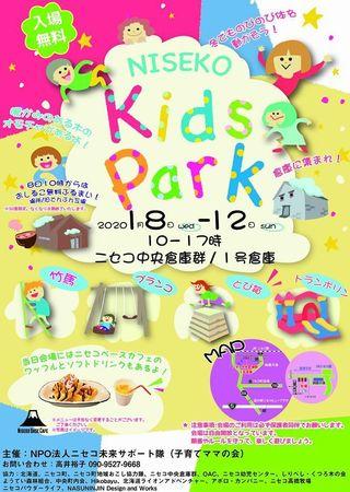 guest_uploadskids_parkJ.jpg