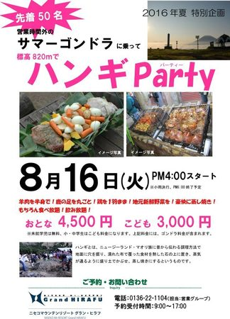 hangi party.jpg