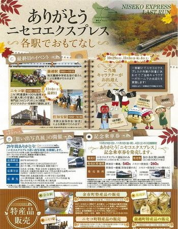niseko express.jpg